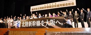北陸新幹線の整備促進に向け、ガンバロー三唱する関係者=8月4日、福井県敦賀市プラザ萬象