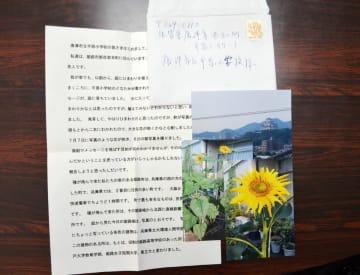 姫路在住の老夫婦から平原小学校に送られた手紙と写真