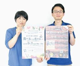佐々木十美さんを講師に迎え開催する講演会と料理教室をPRする根子さん(左)