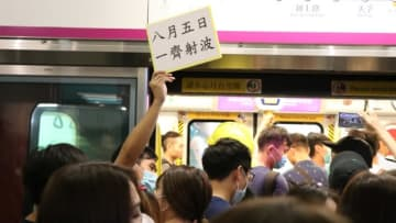 "Yuen Long station: ""August 5, let's skive off work together."" Photo: Apple Daily."