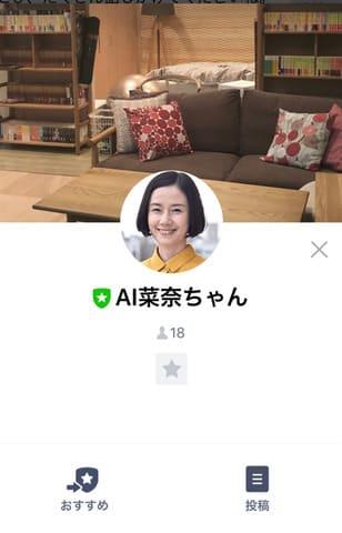 連続ドラマ「あなたの番です-反撃編-」の「AI菜奈ちゃん」のビジュアル=日本テレビ提供