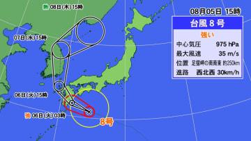 5日(月)午後3時現在の台風8号の位置と進路予想