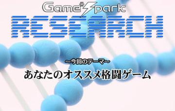 【リサーチ】『あなたのオススメ格闘ゲーム』回答受付中!