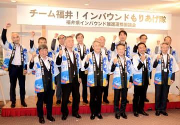 2022年の福井県内外国人宿泊者数を延べ30万人にする目標達成に向け、士気を高める県インバウンド推進連携協議会のメンバー=8月2日、福井県福井市のユアーズホテルフクイ