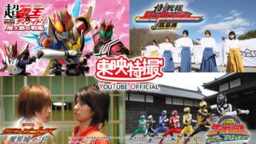 東映のYouTubeの公式チャンネル「東映特撮YouTube Official」で順次無料配信される作品のビジュアル