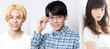 小瀧望が恋愛経験ゼロの理工学部生に! - 提供:NHK