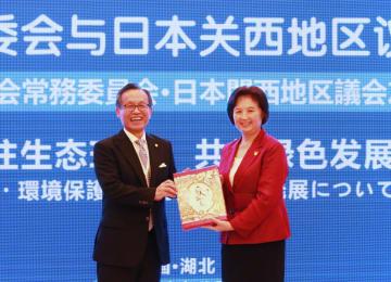 関西の地方議会と湖北省人代常務委員会、グリーン発展を協議