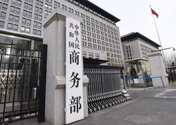 北京の中国商務省=2019年1月