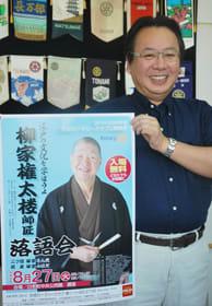 「江戸文化を学ぼうよ」と来場を呼び掛ける山本会長