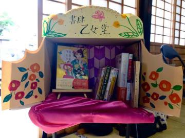 京都女子大の学生が手作りしたミニ図書館「ひとはこライブラリー」。学生お勧めの本を並べる