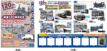 ※スタンプラリー台紙イメージ 画像:東武鉄道
