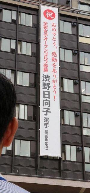 渋野選手をたたえ、岡山県庁舎に掲げられた懸垂幕