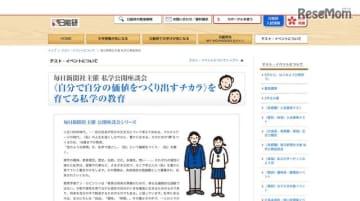 毎日新聞社主催・日能研協賛「私学公開座談会」