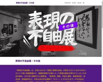 「表現の不自由展・その後」の公式サイト(2019年8月6日夕現在、表示が確認できる)