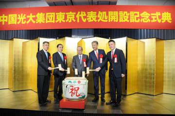 中国光大集団、海外初の代表事務所 東京にオープン