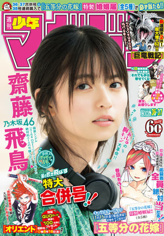 「週刊少年マガジン」第36・37合併号の表紙に登場した「乃木坂46」の齋藤飛鳥さん