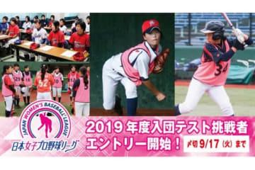 女子プロ野球が2020年シーズンの入団テスト実施【画像提供:日本女子プロ野球リーグ】