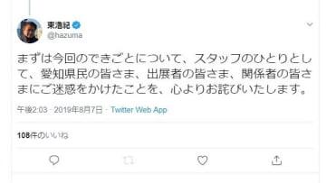 画像は東氏のツイートのキャプチャ