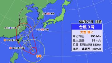 7日(水)午後3時現在の台風9号の位置と進路予想