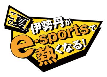 伊勢丹でe-Sports!本気で熱くなれる「ISETAN e-sports フェスタ」8月12日まで伊勢丹新宿店で開催中