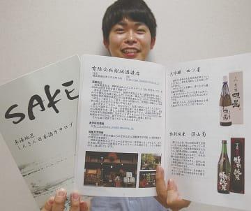 信金中金として初めて発刊した「日本酒カタログ」