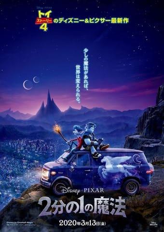 ディズニー/ピクサーの最新劇場版アニメ「2分の1の魔法」のポスタービジュアル (C)2019 Disney/Pixar. All Rights Reserved.
