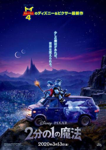 映画『2分の1の魔法』ティザーポスター - (C)2019 Disney/Pixar. All Rights Reserved.