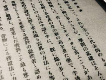 Kota Hatachi / BuzzFeed 「民間伝承論」
