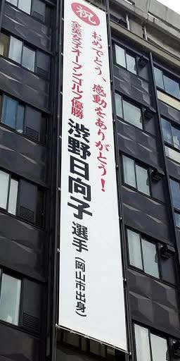 岡山県庁に掲げられた懸垂幕