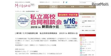 私立高校合同相談会2019 in 新百合ヶ丘