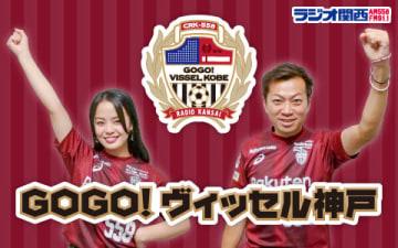 ラジオ関西『GOGO!ヴィッセル神戸』毎週月曜18:00~18:30に放送中 ©ラジオ関西