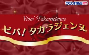 ラジオ関西『ビバ!タカラジェンヌ』毎週月曜20:00~20:30に放送中 ©ラジオ関西