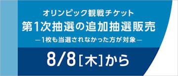 8月8日に東京五輪観戦チケットの第1次抽選落選者を対象に追加抽選が始まった