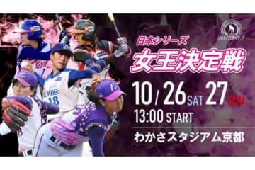 女王決定戦は10月26日、27日に開催【画像提供:日本女子プロ野球リーグ】