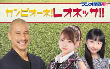 ラジオ関西『カンピオーネ!レオネッサ!!』毎週月曜18:30~18:50に放送中 ©ラジオ関西