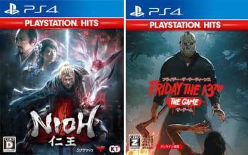 「PlayStation Hits」に『仁王』と『フライデー・ザ・13th:ザ・ゲーム』が追加!1,990円で本日8月8日発売