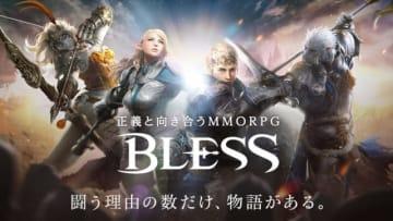 MMORPG『BLESS』本日8月8日を以てサービス終了ー公式サイトは2020年8月8日に掲載終了