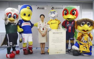 Jリーグのクラブの鳥をモチーフにしたマスコットキャラクターと写真に納まる高円宮妃久子さま=8日午後、東京都文京区のJFAハウス