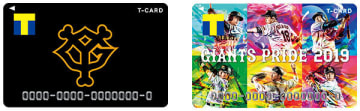 読売ジャイアンツとのコラボレーションカード