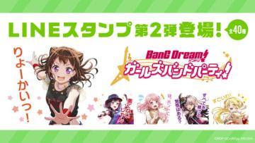『バンドリ!ガールズバンドパーティ!』LINE公式スタンプ第2弾(C)BanGDream! Project(C)Craft Egg Inc. (C)bushiroadAll Rights Reserved.