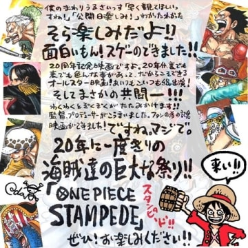 「ONE PIECE」の尾田栄一郎さんの直筆メッセージ