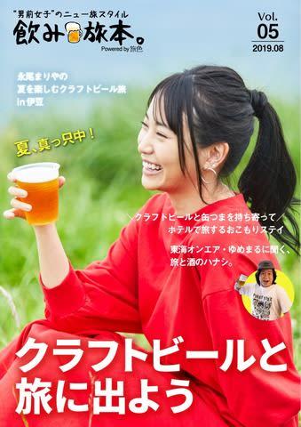 永尾まりやさんが登場した電子雑誌「飲み旅本。Powered by 旅色」vol.5のビジュアル