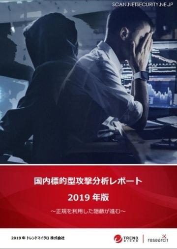 レポート「国内標的型サイバー攻撃分析レポート 2019年版:~商用や標的組織で使われる正規ツールを悪用する『環境寄生型』攻撃が継続~」