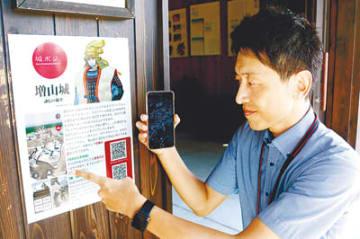 増山城を3DのCGで復元したアプリを紹介する野原係長