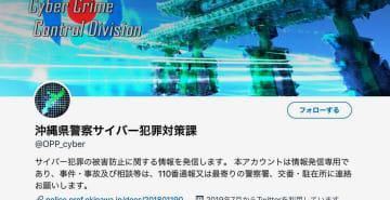 県警サイバー犯罪対策課が開設した公式ツイッター