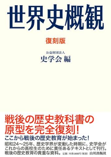 『復刻版 世界史概観』(山川出版社)