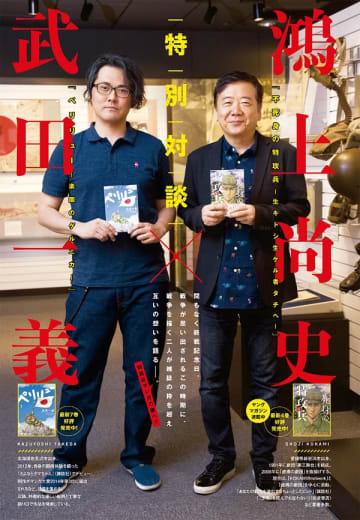 武田一義さん(左)と鴻上尚史さん(右)