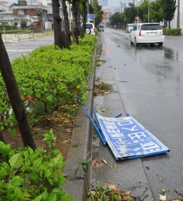 台風9号の強風で飛ばされた立て看板=9日午前9時25分ごろ、石垣市美崎町