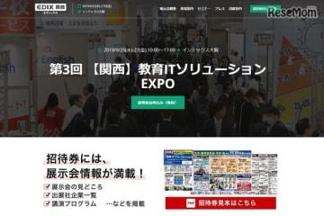 第3回「関西 教育ITソリューションEXPO」
