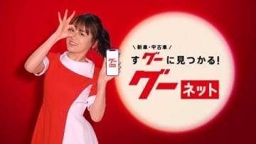 伊原六花さんが出演するCM「グーネット すグーに見つかる」編の場面写真